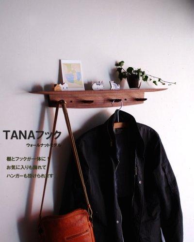 画像1: 【木製壁掛け棚/壁掛フック】タナフック ウォールナットモデル[ 壁面に機能と飾りを!]