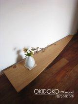 """置床""""OKIDOKO現代床の間""""120モデル【送料無料】(無垢家具通販イオリスペース)"""