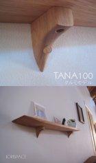 他の写真3: 【ウォールシェルフ/壁掛け棚】TANA100クルミ 壁面をおしゃれに飾る北欧風ウォールシェルフ シンプル   ナチュラルな木製壁掛け飾り棚