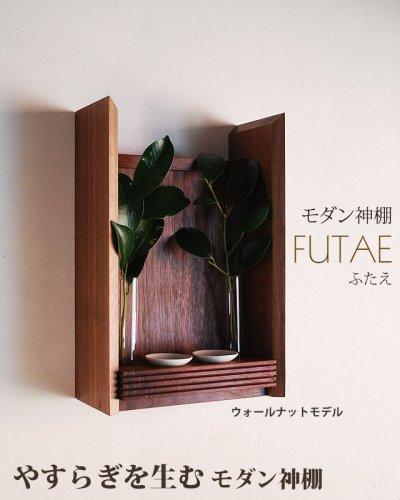 画像1: 【モダン神棚】FUTAE(ふたえ)ウォールナットモデル【送料無料】 石膏ボードOK 穴あけ不要
