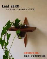"""穴あけ不要!【インテリアグリーンウォールシェルフ/壁掛け棚】 """"リーフ(leaf)ゼロ(zero)ウォールナット"""" [ 壁面にグリーンを!]"""