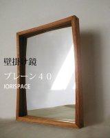壁掛け鏡プレーン40クルミ おしゃれでシンプル、ナチュラルモダンなインテリアミラー