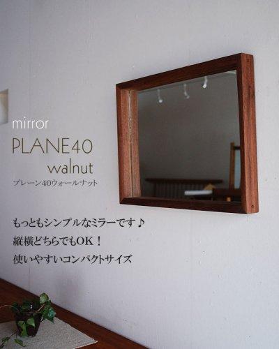 画像1: 壁掛け鏡プレーン40ウォールナット おしゃれでシック、大人気ウォールナットのシンプルミラー