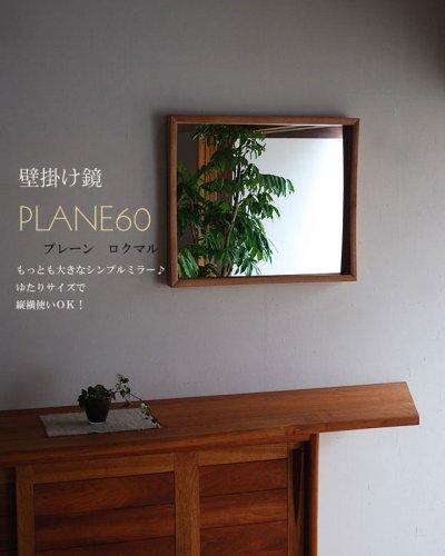 画像1: 壁掛け鏡プレーン60クルミ おしゃれでシンプル ハンドメイドで無垢材100%  こだわりのインテリアミラー