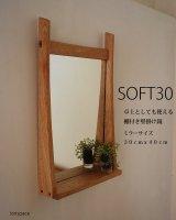 棚付き壁掛け鏡 soft30クルミ おしゃれなインテリアミラー[壁掛け鏡&棚専門店イオリスペース]