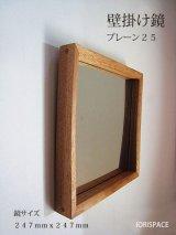 壁掛け鏡 プレーン25クルミ コンパクトでおしゃれなナチュラルミラー[壁掛け鏡&棚専門店イオリスペース]