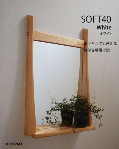 画像1: 棚付き壁掛け鏡 soft40ホワイト おしゃれでライトなインテリアミラー[壁掛け鏡&棚専門店イオリスペース]