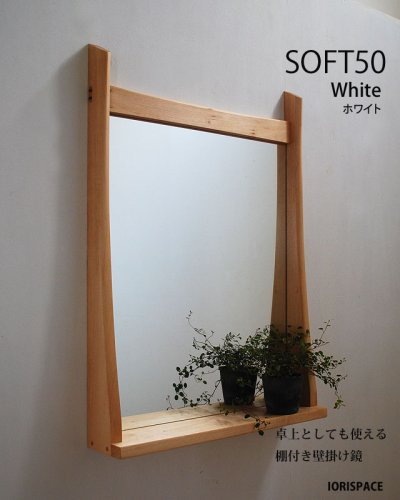 画像1: 棚付き壁掛け鏡 soft50ホワイト おしゃれでライトな 北欧風デザインミラー[壁掛け鏡&棚専門店イオリスペース]
