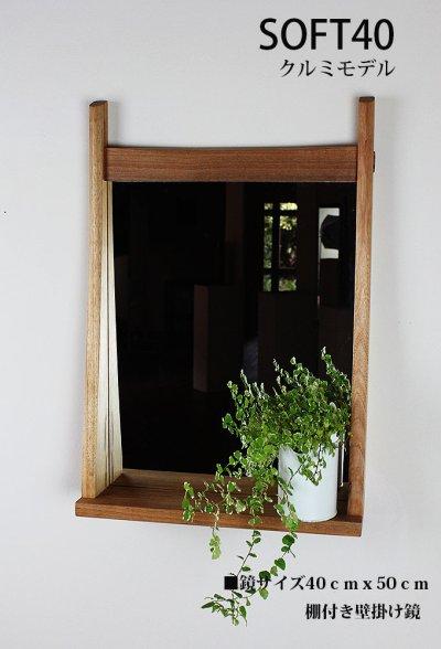 画像1: 棚付き壁掛け鏡 soft40クルミ おしゃれでナチュラル インテリアミラー[壁掛け鏡&棚専門店イオリスペース]