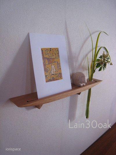 画像1: 【ウォールシェルフ/壁掛け棚】LAIN(ライン)30オークモデル スリムでコンパクト 壁がギャラリーになる 木製壁掛け飾り棚