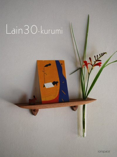 画像1: 【ウォールシェルフ/壁掛け棚】LAIN(ライン)30クルミモデル スリムでコンパクト 壁がギャラリーになる 木製壁掛け飾り棚