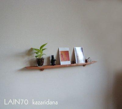 画像1: 【ウォールシェルフ/壁掛け棚】LAIN(ライン)70チェリーモデル スリムでおしゃれ 壁がギャラリーになる 木製壁掛け飾り棚
