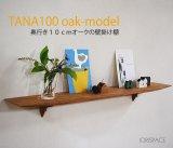【木製壁掛棚/ウォールシェルフ】TANA100オークモデル[ 壁面のアクセントにも!]