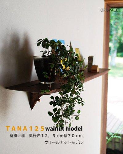 画像1: 壁掛棚TANA125ウォールナット 無垢材100%おしゃれでシック モダンで北欧風 和洋問わず、マンションにも