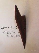 インテリア壁掛けフック CURVE(カーブ)ウォールナット【壁面のアクセントにも!】