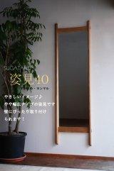 姿見40 /鏡ミラー(壁掛タイプ)【送料無料】(無垢家具通販イオリスペース)
