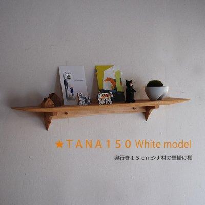 画像1: 【ウォールシェルフ/壁掛け棚】TANA150ホワイト 壁面をおしゃれに飾る北欧風ウォールシェルフ シンプル   ナチュラルな木製壁掛け飾り棚