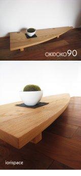 """置床""""OKIDOKO現代床の間""""90モデル【送料無料】(無垢家具通販イオリスペース)"""