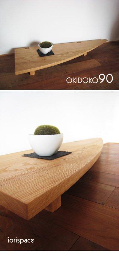 """画像1: 置床""""OKIDOKO現代床の間""""90モデル【送料無料】(無垢家具通販イオリスペース)"""