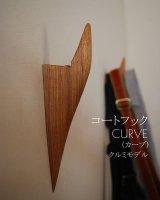 インテリア壁掛けフック CURVE(カーブ)クルミモデル【壁面のアクセントにも!】