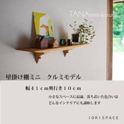 画像1: 【ウォールシェルフ/壁掛け棚】TANAminiクルミ 壁面をおしゃれに飾るコンパクトな北欧風ウォールシェルフ シンプル ナチュラルな木製壁掛け飾り棚 トイレなどにお薦め