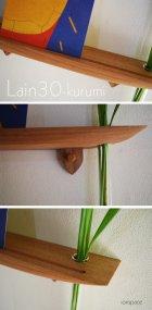 他の写真2: 【ウォールシェルフ/壁掛け棚】LAIN(ライン)30クルミモデル スリムでコンパクト 壁がギャラリーになる 木製壁掛け飾り棚