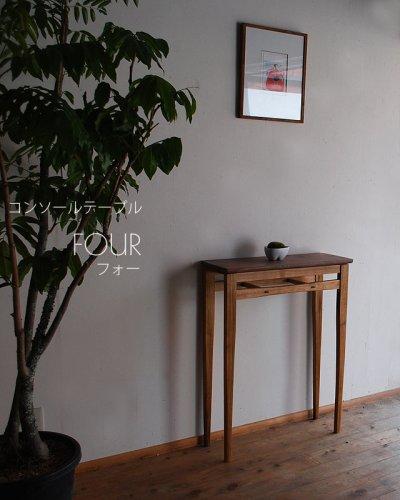 画像1: コンソールテーブル(フォー)スリムでおしゃれ 奥行24cm送料無料