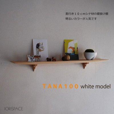 画像1: 壁掛け棚TANA100ホワイト 壁面をおしゃれに飾る北欧風ウォールシェルフ シンプル   ナチュラルな木製壁掛け飾り棚