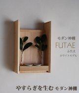 【モダン神棚】FUTAE(ふたえ)ホワイト【送料無料】石膏ボードOK  穴あけ不要