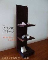 パワーストーンシェルフ「Stone ストーン」【スタンド、壁掛け両用、パワーストーンを飾るインテリアミニシェルフ】