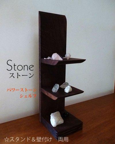 画像1: パワーストーンシェルフ「Stone ストーン」【スタンド、壁掛け両用、パワーストーンを飾るインテリアミニシェルフ】