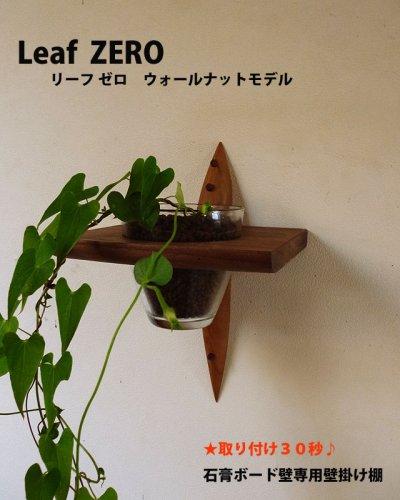 """画像1: 穴あけ不要!【インテリアグリーンウォールシェルフ/壁掛け棚】 """"リーフ(leaf)ゼロ(zero)ウォールナット"""" [ 壁面にグリーンを!]"""