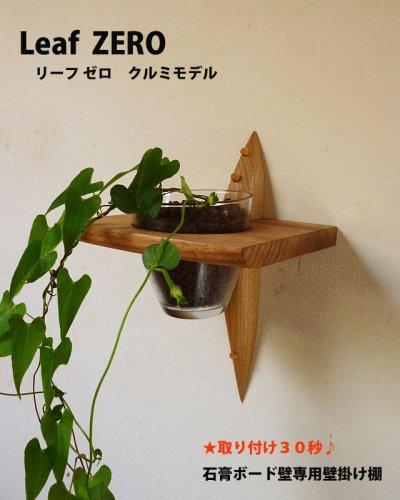 """画像1: 穴あけ不要!【インテリアグリーンウォールシェルフ/壁掛け棚】 """"リーフ(leaf)ゼロ(zero)"""" [ 壁面にグリーンを!]"""