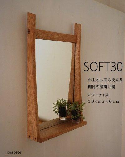 画像1: 棚付き壁掛け鏡 soft30クルミ おしゃれなインテリアミラー[壁掛け鏡&棚専門店イオリスペース]