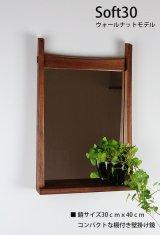 棚付き壁掛け鏡 soft30ウォールナット シックでおしゃれなインテリアミラー[壁掛け鏡&棚専門店イオリスペース]