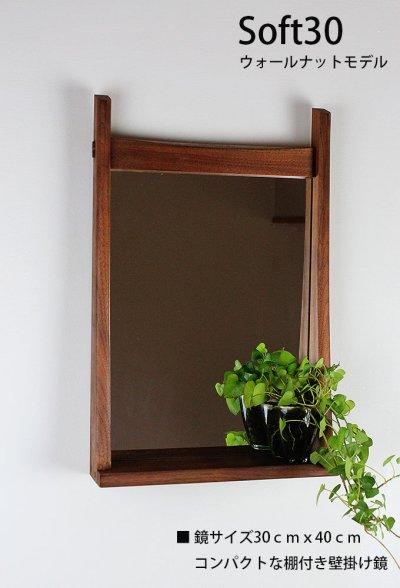 画像1: 棚付き壁掛け鏡 soft30ウォールナット シックでおしゃれなインテリアミラー[壁掛け鏡&棚専門店イオリスペース]