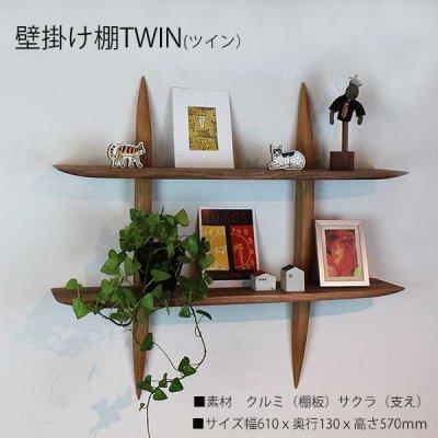"""画像1: 【送料無料】木製壁掛棚/ウォールシェルフ/""""TWIN""""ツイン"""