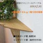 他の写真2: コンソールテーブル(壁掛け)MIKAZUKIホワイトモデル【送料無料】(壁掛棚/無垢家具通販イオリスペース)