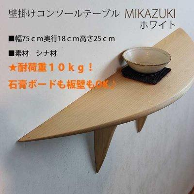 画像1: コンソールテーブル(壁掛け)MIKAZUKIホワイトモデル【送料無料】(壁掛棚/無垢家具通販イオリスペース)