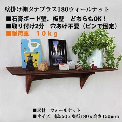 画像1:  石膏ボードOK おしゃれな壁掛け棚 たなプラス180ウォールナット 耐荷重10kg  ウォールシェルフ マンション賃貸にも