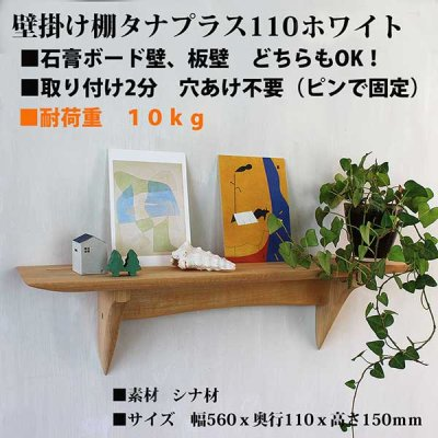 画像1:  石膏ボードOK壁掛け棚 たなプラス110ホワイト 耐荷重10kg  ウォールシェルフ マンション賃貸にも