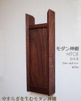 【モダン神棚】HITOE(ひとえ)ウォールナットモデル【送料無料】石膏ボードOK