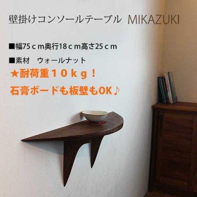 画像1: コンソールテーブル(壁掛け)MIKAZUKIウォールナット【送料無料】(壁掛棚/無垢家具通販イオリスペース)