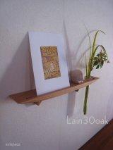 【ウォールシェルフ/壁掛け棚】LAIN(ライン)30オークモデル スリムでコンパクト 壁がギャラリーになる 木製壁掛け飾り棚