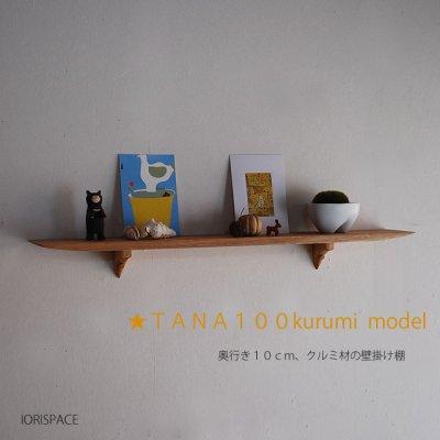 画像1: 【ウォールシェルフ/壁掛け棚】TANA100クルミ 壁面をおしゃれに飾る北欧風ウォールシェルフ シンプル   ナチュラルな木製壁掛け飾り棚