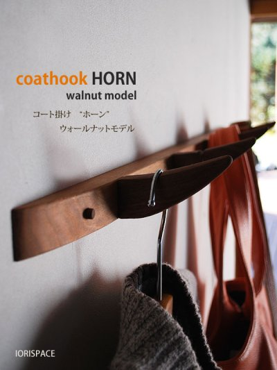 画像1: 【送料無料】コート掛け ホーン(HORN)ウォールナットモデル/壁掛棚&無垢家具通販【イオリスペース】