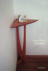 飾り棚Cornerコーナー【送料無料】木製壁掛棚/無垢家具のイオリスペース