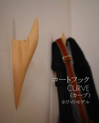 インテリア壁掛けフック CURVE(カーブ)ホワイトモデル【壁面のアクセントにも!】