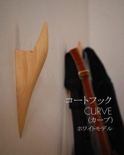 画像1: インテリア壁掛けフック CURVE(カーブ)ホワイトモデル【壁面のアクセントにも!】