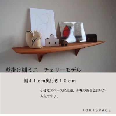 画像1: 【ウォールシェルフ/壁掛け棚】TANAminiチェリー 壁面をおしゃれに飾るコンパクトな北欧風ウォールシェルフ シンプル ナチュラルな木製壁掛け飾り棚 トイレなどにお薦め